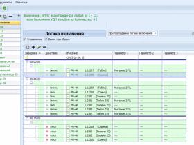 Сценарии управления релейными выходами оповещения Рубеж Firesec3