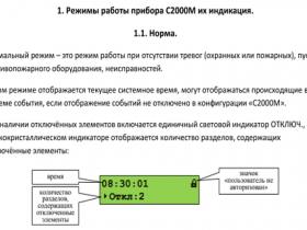 Инструкция по использованию С2000М для дежурного персонала
