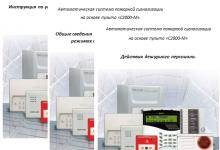 Сколько инструкций надо оставить на объекте с контроллером С2000М?