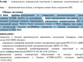 Правильное использование С2000-АСПТ и Поток-3Н производства Болид.