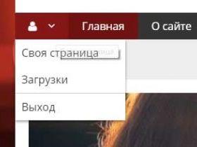 Пользовательские пункты в меню и breadcrumbs в MaxSite CMS.