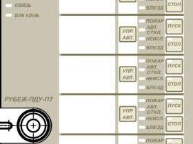 Инструкция по использованию системы порошкового пожаротушения Рубеж-2ОП.