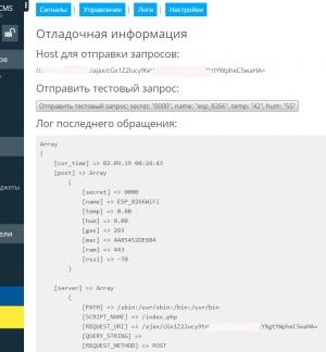 esp-maxsite-log.jpg