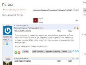 Плагин форума Dialog для MaxSite CMS.
